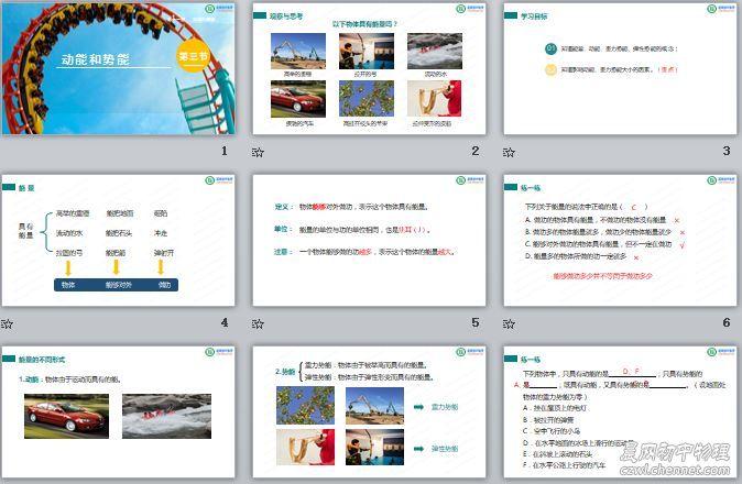 标题:人教版《11.3 动能和势能》PPT课件(2021-2022学年八年级物理下册)(共25张PPT) 点击数:946次 发表时间:2021-07-24