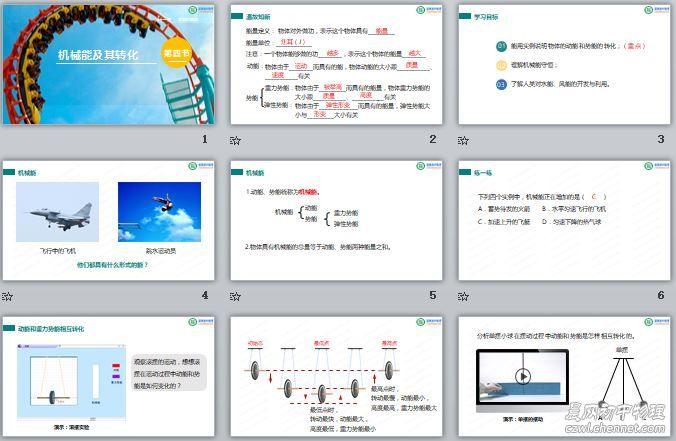 标题:人教版《11.4 机械能及其转化》PPT课件(2021-2022学年八年级物理下册)(共27张PPT) 点击数:146次 发表时间:2021-07-24