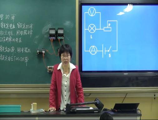 标题:人教版九年级物理全册《18.2 电功率》优秀课堂实录(北京市66中:徐川) 点击数:960次 发表时间:2020-02-19