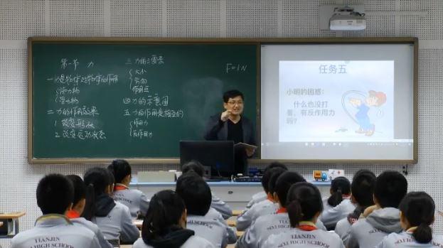 标题:人教版八年级物理下册《7.1 力》优秀课堂实录(天津市第一中学:曾波) 点击数:600次 发表时间:2020-02-19