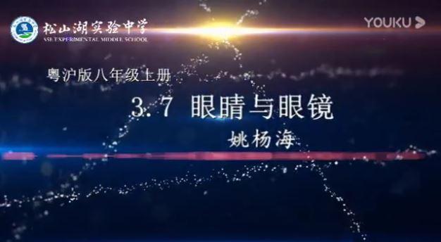 标题:沪粤版八年级物理上册《3.7 眼睛与眼镜》课堂实录(松山湖实验中学:姚杨海) 点击数:342次 发表时间:2020-03-08