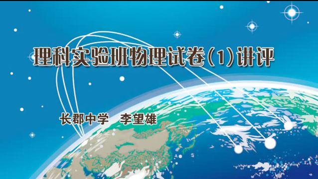 标题:【试卷讲评】2020年湖南省长沙市长郡中学理科实验班物理试卷(1)讲评(长沙市长郡中学:李望雄) 点击数:990次 发表时间:2021-01-13