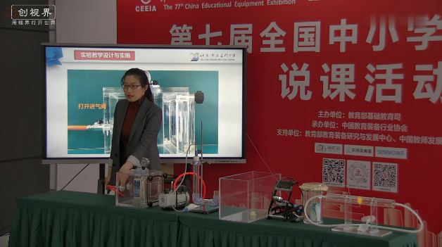 标题:人教版八年级物理下册《9.3 大气压强》说课视频及专家点评(北京东直门中学:张洛宁)(第七届全国中小学实验教学说课活动) 点击数:468次 发表时间:2020-03-08