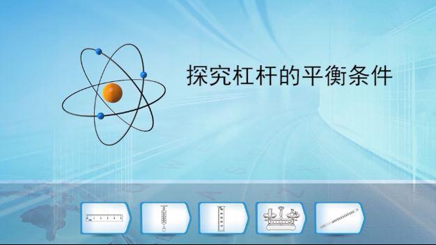 标题:【淘知学堂】人教版八年级物理下册《12.1 探究杠杆的平衡条件》课程同步实验演示视频 点击数:243次 发表时间:2020-05-08