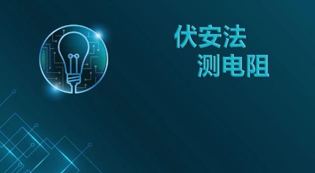 标题:【淘知学堂】人教版九年级物理全册《17.3 伏安法测电阻》课程同步实验演示视频 点击数:666次 发表时间:2020-05-09