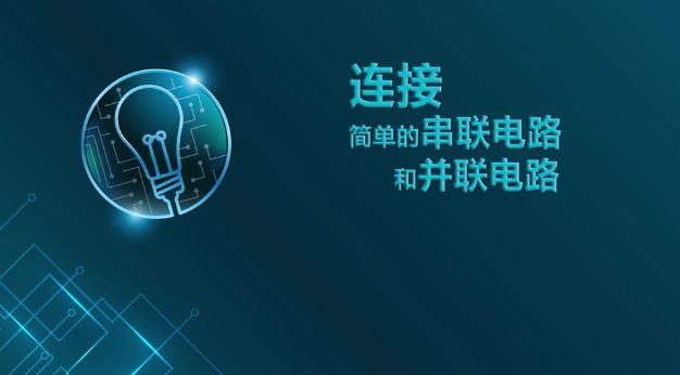 标题:【淘知学堂】人教版九年级物理全册《15.3 连接简单的串联电路和并联电路》课程同步实验演示视频 点击数:709次 发表时间:2020-05-09