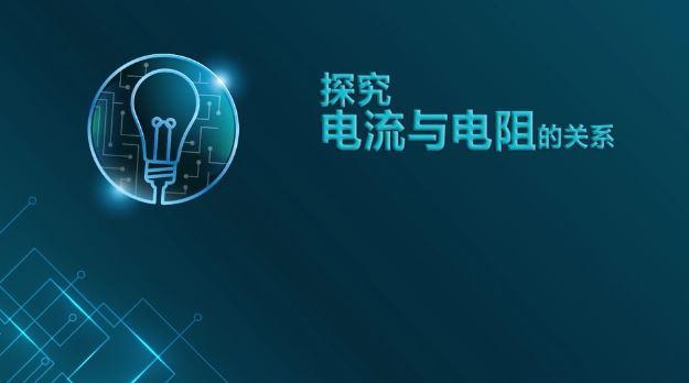 标题:【淘知学堂】人教版九年级物理全册《17.1 探究电流与电阻的关系》课程同步实验演示视频 点击数:569次 发表时间:2020-05-09