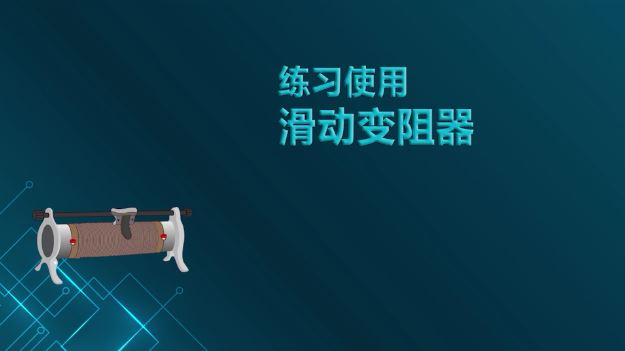标题:【淘知学堂】人教版九年级物理全册《16.4 练习使用滑动变阻器》课程同步实验演示视频 点击数:955次 发表时间:2020-05-09