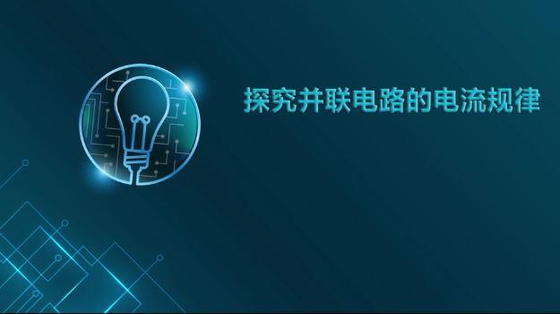 标题:【淘知学堂】人教版九年级物理全册《15.5 探究并联电路的电流规律》课程同步实验演示视频 点击数:287次 发表时间:2020-05-09