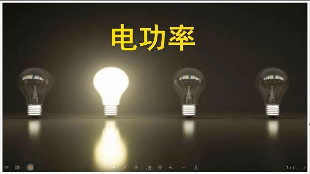 标题:人教版九年级物理全册《18.2.1 电功率(2)》精品微课堂 点击数:998次 发表时间:2021-06-14