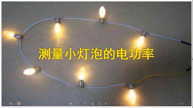 标题:人教版九年级物理全册《18.3.1 测量小灯泡的电功率(2)》精品微课堂 点击数:354次 发表时间:2021-06-14