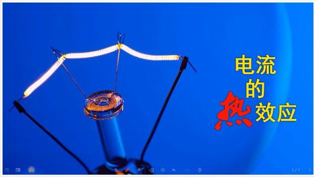 标题:人教版九年级物理全册《18.4.1 电流的热效应》精品微课堂 点击数:279次 发表时间:2021-06-14