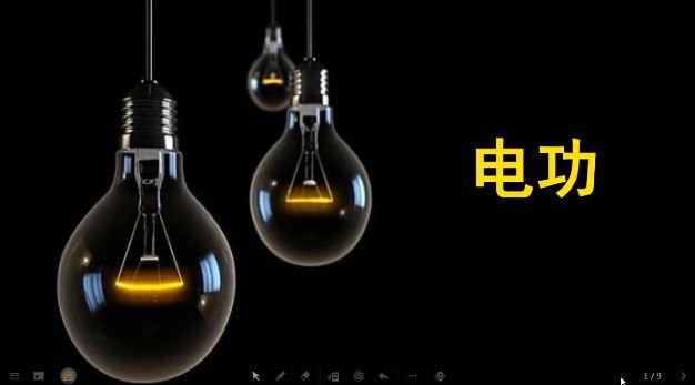 标题:人教版九年级物理全册《18.1.3 电功》精品微课堂 点击数:656次 发表时间:2021-06-14