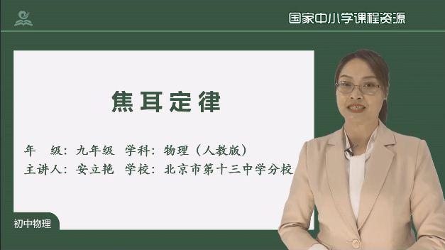 标题:人教版九年级物理全册《18.4 焦耳定律》同步课程教学视频(北京市十三中学分校:安立艳) 点击数:873次 发表时间:2021-08-16