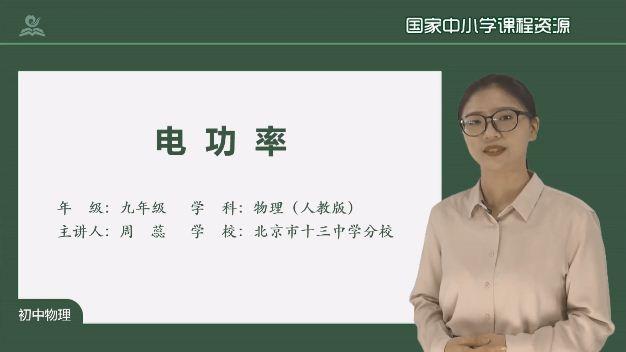 标题:人教版九年级物理全册《18.2 电功率》同步课程教学视频(北京市十三中学分校:周蕊) 点击数:247次 发表时间:2021-08-16