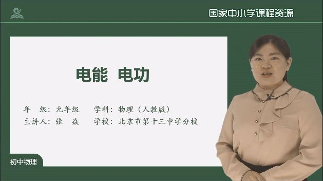 标题:人教版九年级物理全册《18.1 电能 电功》同步课程教学视频(北京市十三中学分校:张焱) 点击数:626次 发表时间:2021-08-16
