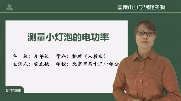 标题:人教版九年级物理全册《18.3 测量小灯泡的电功率》同步课程教学视频(北京市十三中学分校:安立艳) 点击数:993次 发表时间:2021-08-16