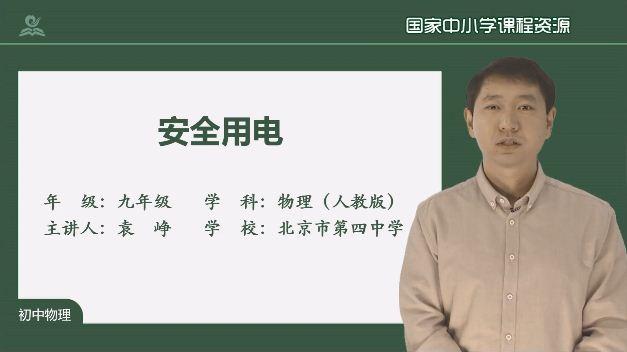 标题:人教版九年级物理全册《19.3 安全用电》同步课程教学视频(北京市第四中学:袁峥) 点击数:855次 发表时间:2021-08-17