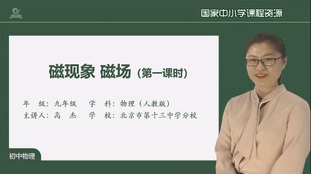 标题:人教版九年级物理全册《20.1 磁现象 磁场(第一课时)》同步课程教学视频(北京市第十三中学分校:高杰) 点击数:507次 发表时间:2021-08-17