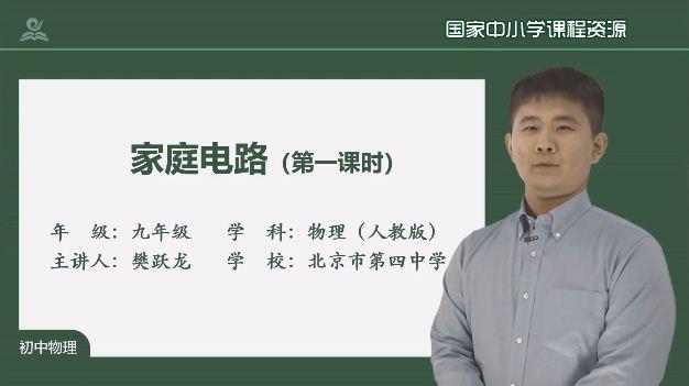 标题:人教版九年级物理全册《19.1 家庭电路(第一课时)》同步课程教学视频(北京市第四中学:樊跃龙) 点击数:188次 发表时间:2021-08-17
