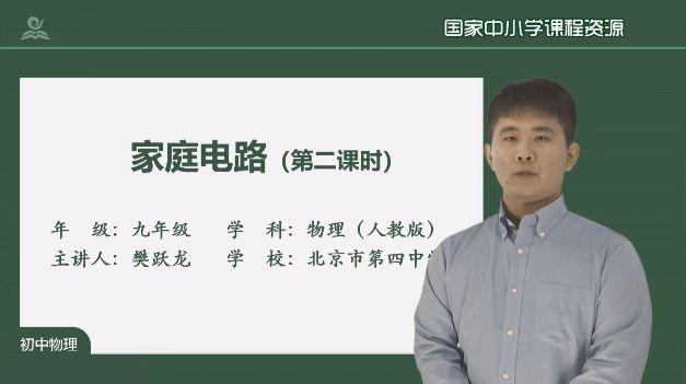 标题:人教版九年级物理全册《19.1 家庭电路(第二课时)》同步课程教学视频(北京市第四中学:樊跃龙) 点击数:427次 发表时间:2021-08-17