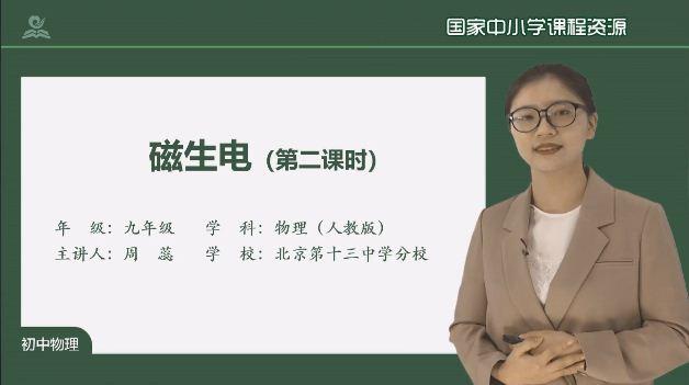标题:人教版九年级物理全册《20.5 磁生电(第二课时)》同步课程教学视频(北京市第十三中学分校:周蕊) 点击数:819次 发表时间:2021-08-17