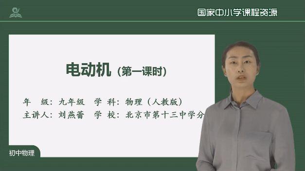 标题:人教版九年级物理全册《20.4 电动机(第一课时)》同步课程教学视频(北京市第十三中学分校:刘燕蕾) 点击数:736次 发表时间:2021-08-17
