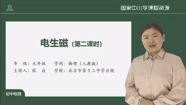 标题:人教版九年级物理全册《20.2 电生磁(第二课时)》同步课程教学视频(北京市第十三中学分校:张焱) 点击数:443次 发表时间:2021-08-17