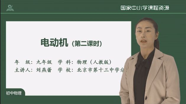 标题:人教版九年级物理全册《20.4 电动机(第二课时)》同步课程教学视频(北京市第十三中学分校:刘燕蕾) 点击数:558次 发表时间:2021-08-17