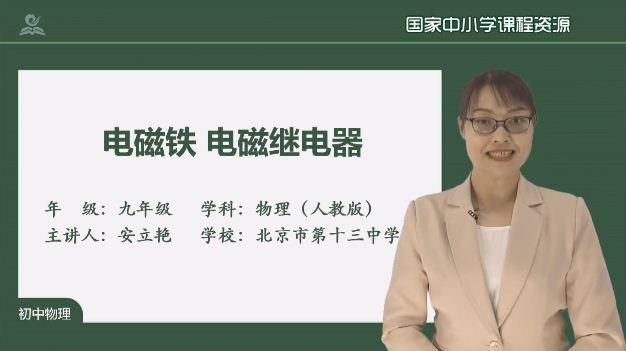 标题:人教版九年级物理全册《20.3 电磁铁 电磁继电器》同步课程教学视频(北京市第十三中学分校:安立艳) 点击数:697次 发表时间:2021-08-17