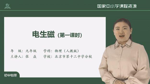 标题:人教版九年级物理全册《20.2 电生磁(第一课时)》同步课程教学视频(北京市第十三中学分校:张焱) 点击数:822次 发表时间:2021-08-17