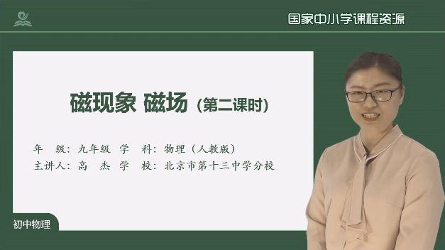 标题:人教版九年级物理全册《20.1 磁现象 磁场(第二课时)》同步课程教学视频(北京市第十三中学分校:高杰) 点击数:261次 发表时间:2021-08-17